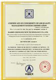 軍標體系證書(英文版)