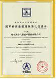 軍標體系證書(中文版)