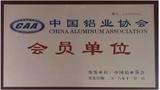 中国铝业协会会员单位