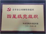 四星级党组织
